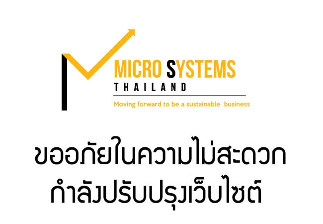 Micro Systems (Thailand) | รับวางระบบ Active Directory | รับวางระบบ Network Security | รับวางระบบ Office365 | รับวางระบบ SharePoint | รับวางระบบ Exchange | รับวางระบบ Fortigate | รับวางระบบ VMware | รับวางระบบ Citrix Xenapp Xendesktop | รับวางระบบ E-form&Workflow | IT Outsource | รับวางระบบ Mobile Application | Training Center | Hardware & Software | Site Reference | Promotion