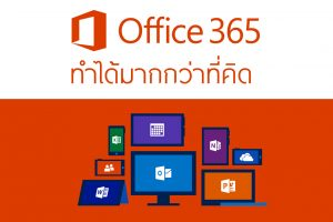 Read more about the article Office 365 คืออะไร?