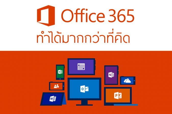 Office 365 คืออะไร?