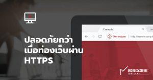 ปลอดภัยกว่าเมื่อท่องเว็บไซต์ผ่าน HTTPS