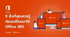 9 สิ่งที่คุณควรรู้ก่อนเปลี่ยนมาใช้ Office 365