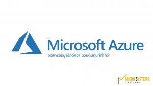 Microsoft Azure จัดการข้อมูลได้ดีกว่า ด้วยต้นทุนที่ต่ำกว่า