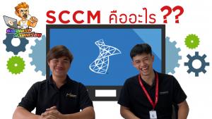 ซัพพอร์ตสายเกรียน EP.3 SCCM
