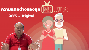 MD Talk : EP09 – Generation ความแตกต่างของเทคโนโลยี (Baby Boomer Generation X , Y)