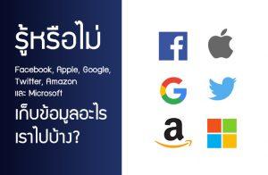 Read more about the article รู้หรือไม่ Facebook, Apple, Google, Twitter, Amazon และ Microsoft เก็บข้อมูลอะไรของเราไปบ้าง?