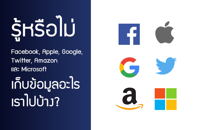 รู้หรือไม่ Facebook, Apple, Google, Twitter, Amazon และ Microsoft เก็บข้อมูลอะไรของเราไปบ้าง?