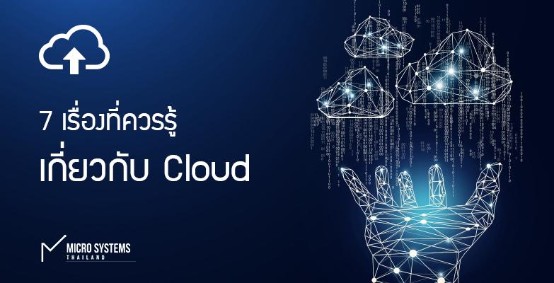 7 เรื่องควรรู้เกี่ยวกับ Cloud