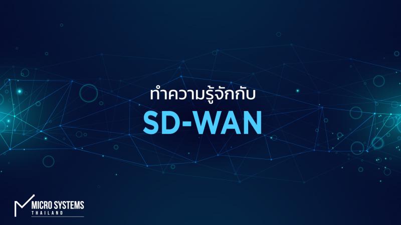 รู้จักเทคโนโลยี SD-WAN และวิเคราะห์การนำโซลูชั่นไปใช้งานในองค์กร