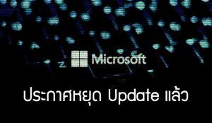 ปี 2020 Microsoft แจ้งรายชื่อ Products จะหยุดให้บริการ Update (End of Support)