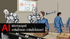 AI แย่งงานมนุษย์ อาชีพใดรอด อาชีพใดไม่รอด?
