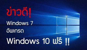 ข่าวดี! ผู้ใช้งาน Windows 7/8.1 สามารถอัพเกรด Windows 10 ได้ฟรี!!