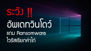 Windows Update แถม Ransomware ไวรัสเรียกค่าไถ่