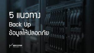 5 แนวทาง Back Up ข้อมูลให้ปลอดภัย