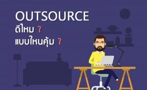 Outsource ดีไหม? แบบไหนคุ้มกว่า?
