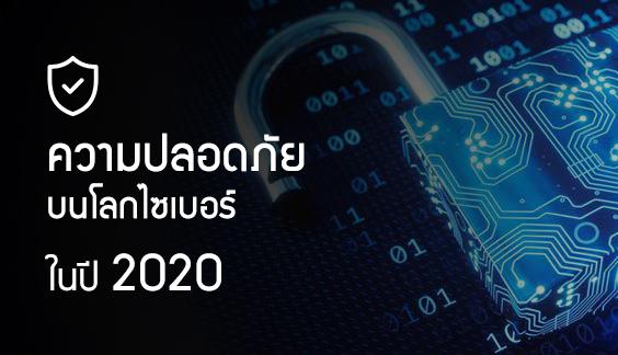 แนวโน้มความปลอดภัยบนโลกไซเบอร์ที่น่าจับตามองในปี 2020