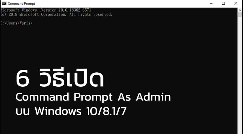 วิธีเปิด Command Prompt As Admin (cmd) ใน Windows 10/8.1/7