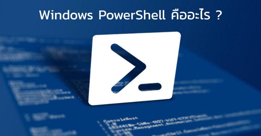 Windows PowerShell คืออะไร