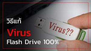 วิธีแก้ Virus ซ่อนไฟล์ใน USB Flash Drive 100%