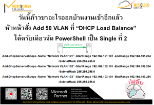 Read more about the article หัวหน้าสั่ง Add 50 VLAN ที่ DHCP-Load-Balance