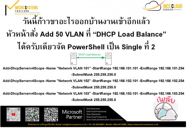 หัวหน้าสั่ง Add 50 VLAN ที่ DHCP-Load-Balance