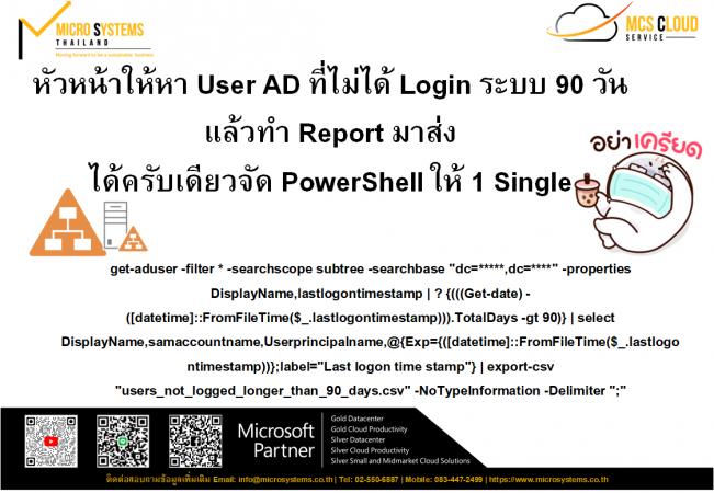 หัวหน้าให้หา User AD ที่ไม่ได้ Login ระบบ 90 วัน