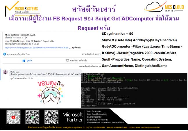 Get-ADComputer90Days