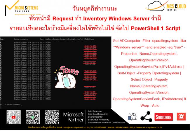หัวหน้ามี Request ทำ Inventory Windows Server ว่ามี รายละเอียดอะไรบ้างมีเครื่องใดใช้หรือไม่ใช่ จัดไป PowerShell 1 Script