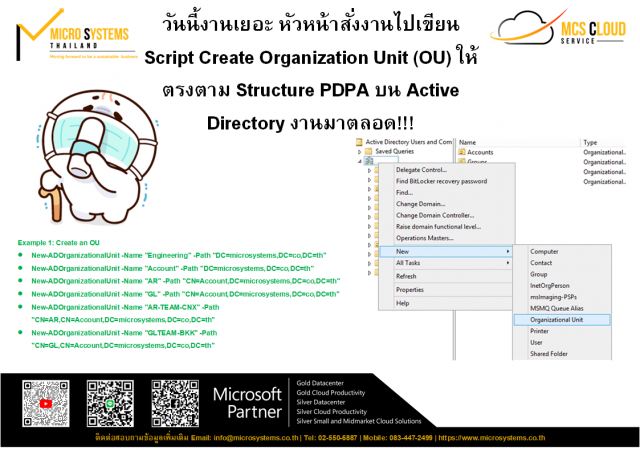 How to Create Organization Unit (OU) บน Active Directory