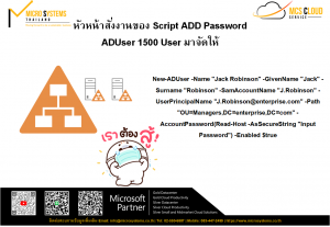 Read more about the article Script Add ADUser 1500 Account